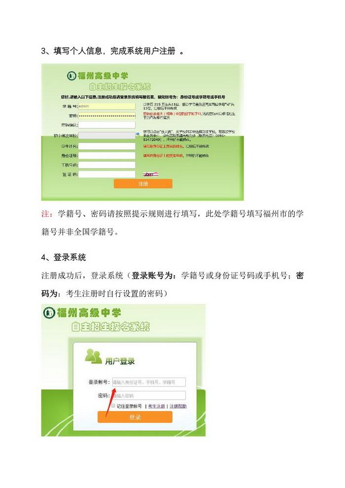 03福高自主招生学生使用操作手册20180412_2.JPG