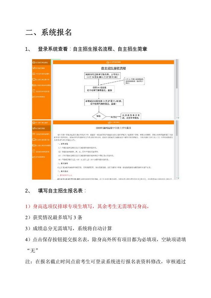 03福高自主招生学生使用操作手册20180412_3.JPG