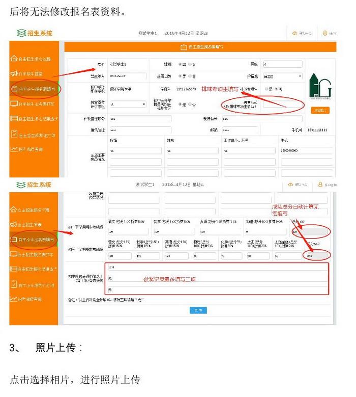 03福高自主招生学生使用操作手册20180412_4.JPG