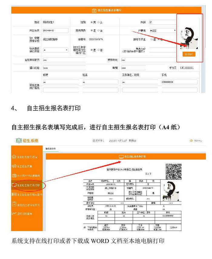 03福高自主招生学生使用操作手册20180412_7.JPG