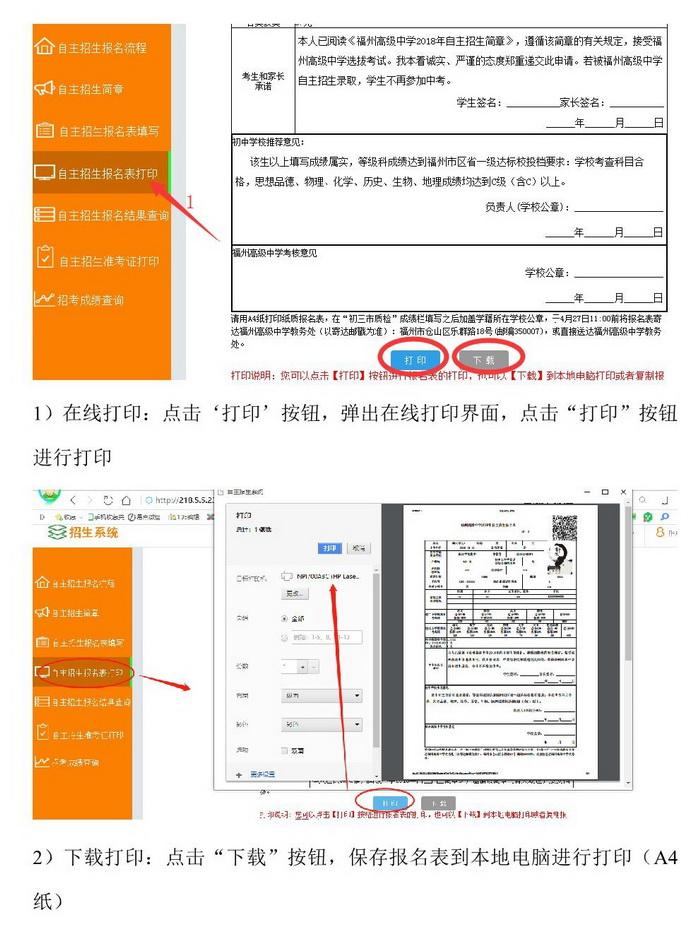 03福高自主招生学生使用操作手册20180412_8.JPG