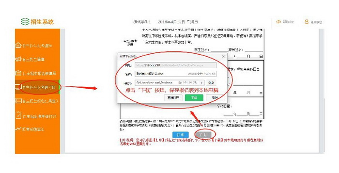 03福高自主招生学生使用操作手册20180412_9.JPG